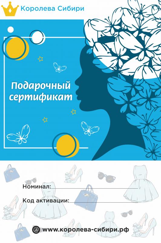 8 МАРТА бренда Королева Сибири