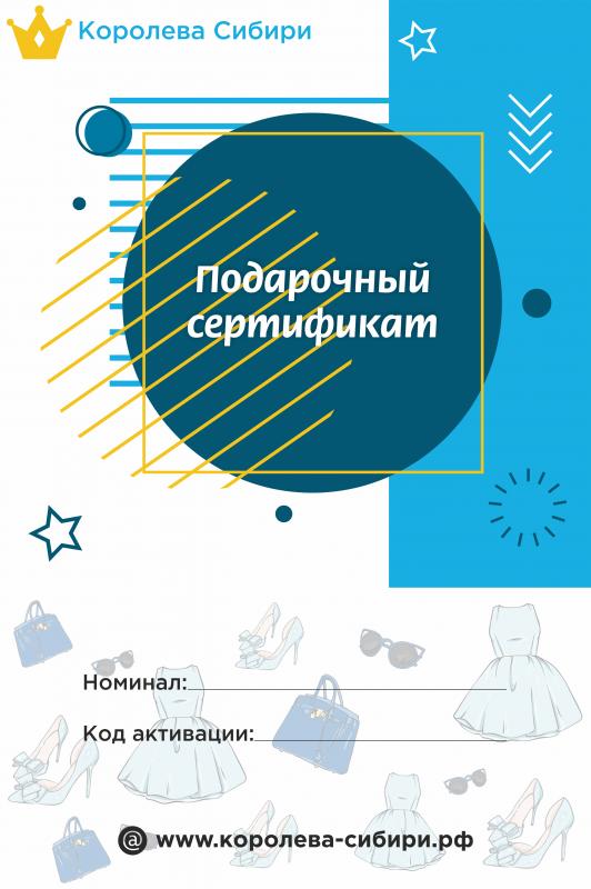 НЕЙТРАЛЬНЫЙ бренда Королева Сибири